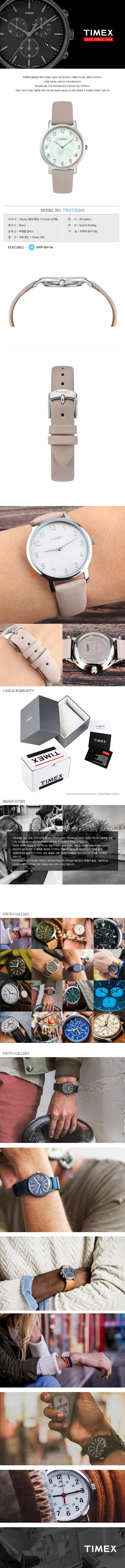 타이맥스(TIMEX) TW2T35900